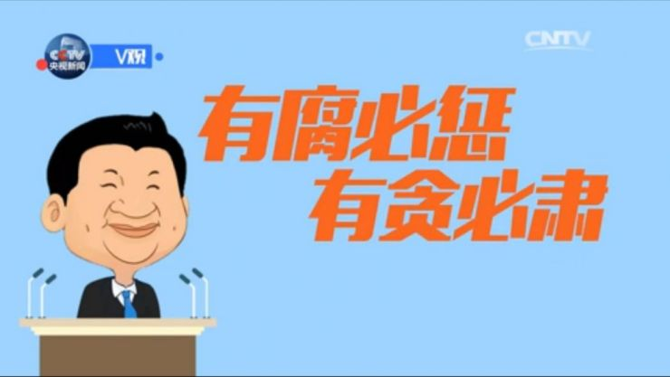 Animated Xi Jinping combating corruption.