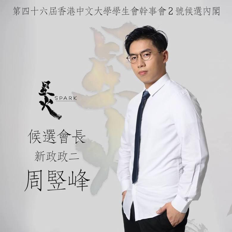 Chow Shue-fung