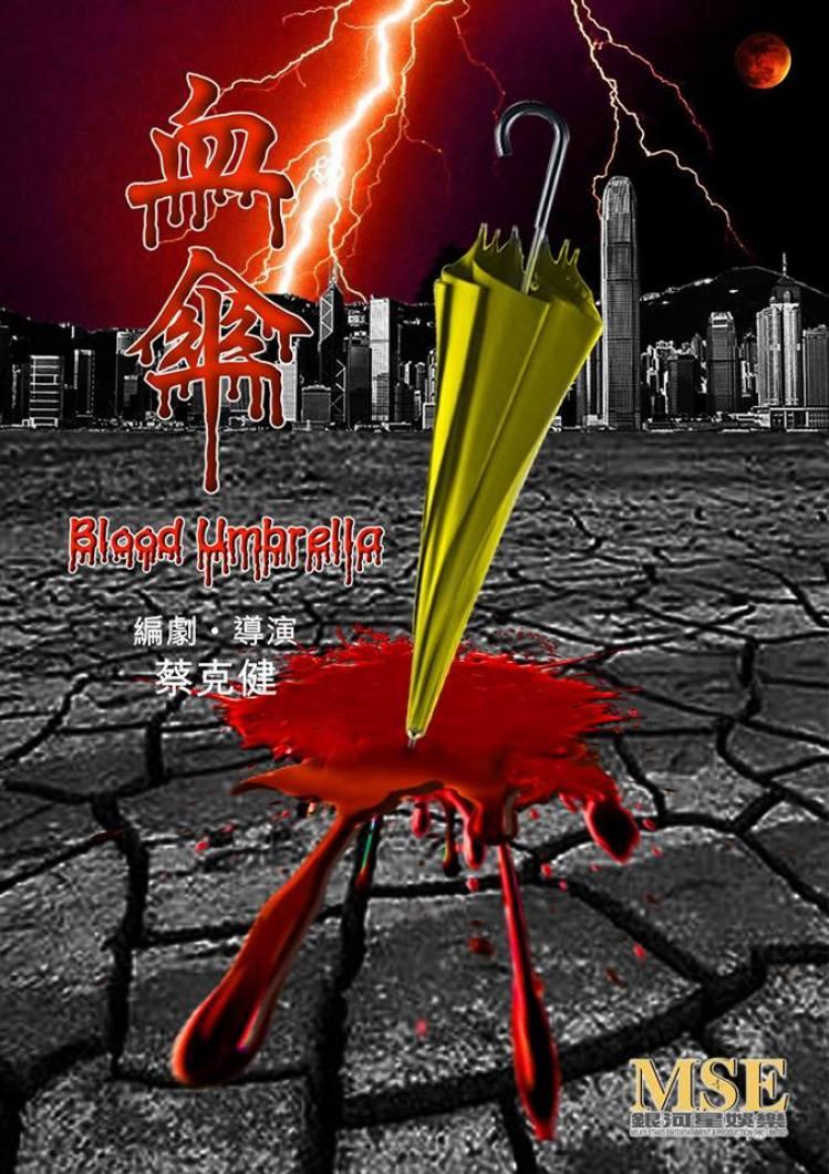 blood umbrella poster