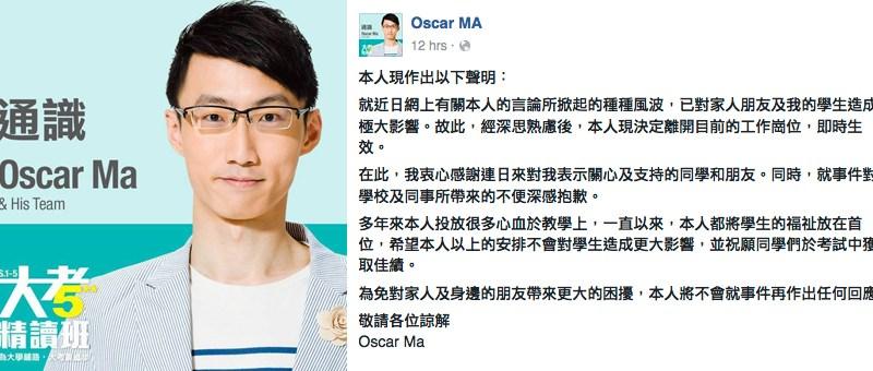 Oscar Ma