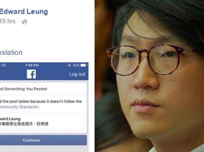 edward leung facebook