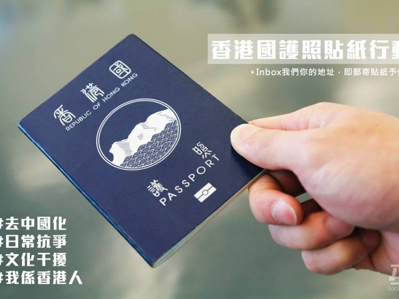 republic of hong kong passports