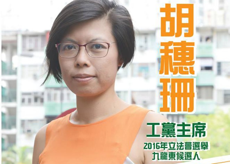Suzanne Wu labour party