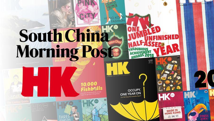 hk magazine close