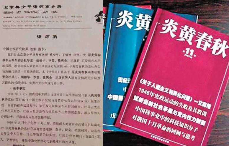 yanhuang chunqiu