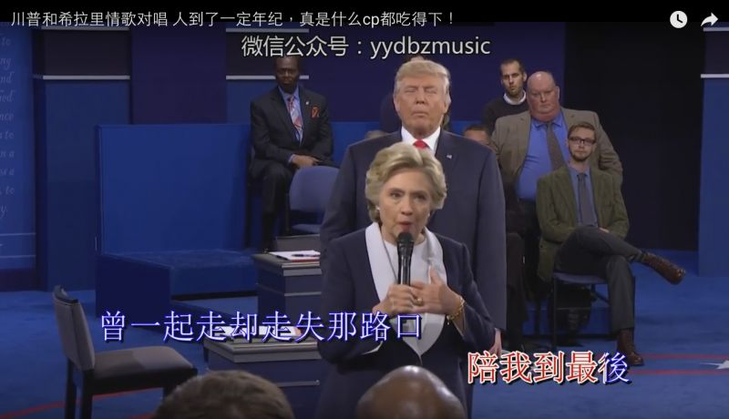 trump clinton love song