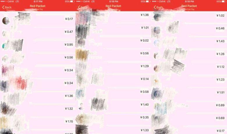 Zhu ke red packet screenshots