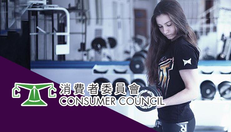 consumer-council-fitness-centre