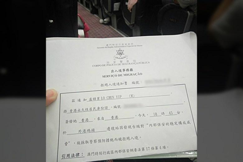 Lo chun yip denied entry to macau