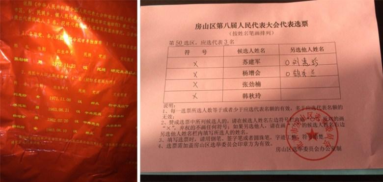liu-huizhen-ballot