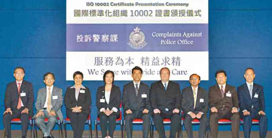 Complaints Against Police Office