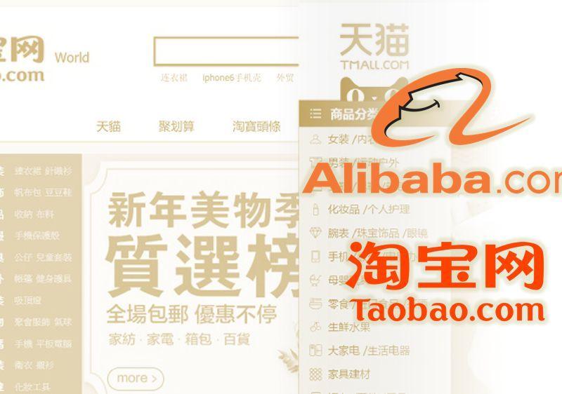 alibaba taobao