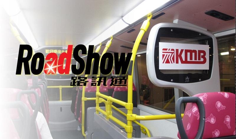 Roadshow TV television advertising advert ad