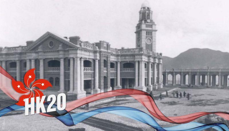 hk20 hong kong history