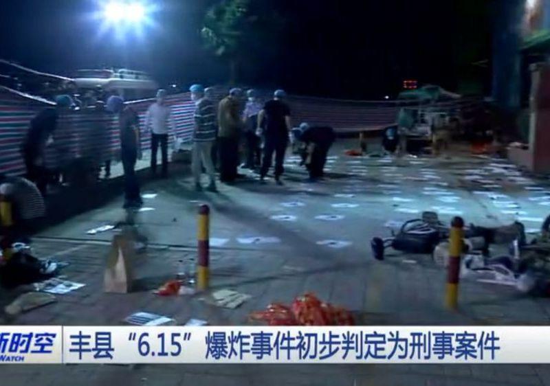 Xuzhou blast