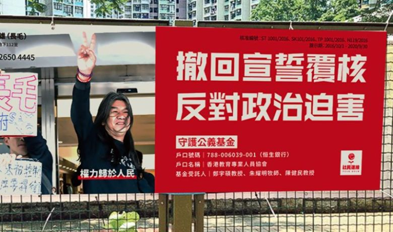 Leung Kwok-hung banner