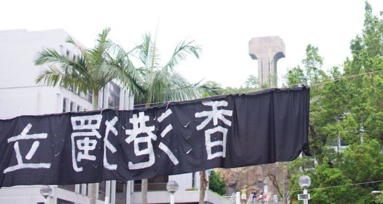 Pro-independence banner at CUHK.