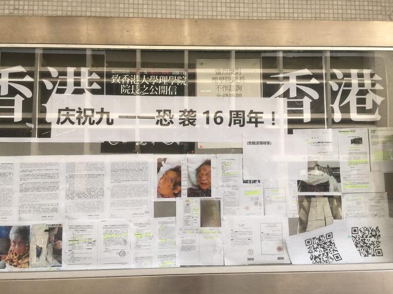 9/11 September 11 HKU Hong KOng University