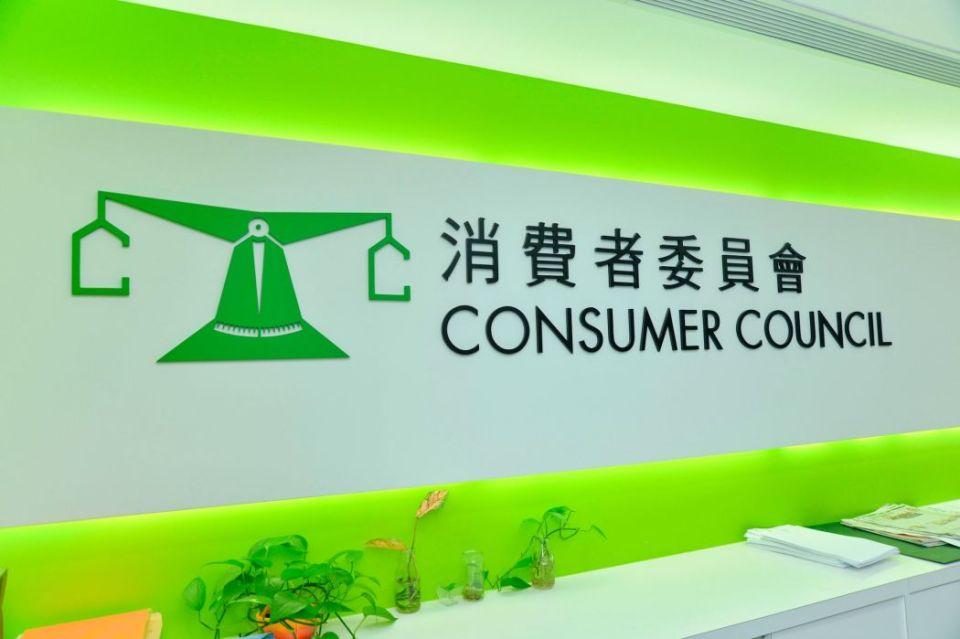 Consumer Council