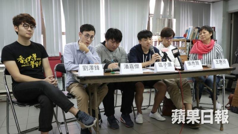 Hong Kong Federation of Students Fund