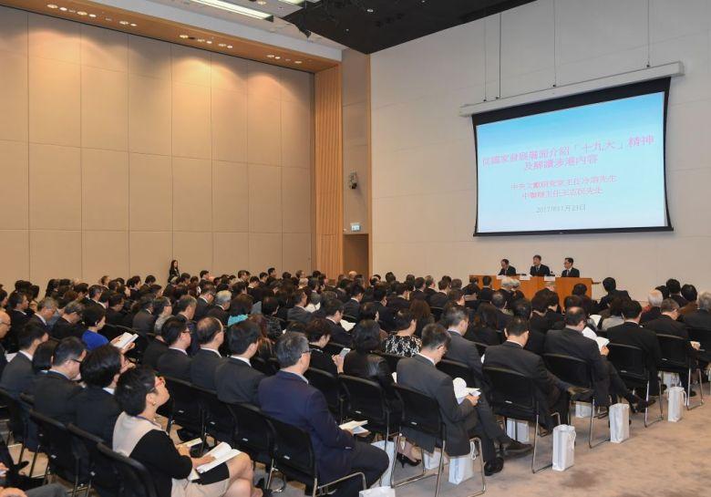 19th Communist Party Congress seminar