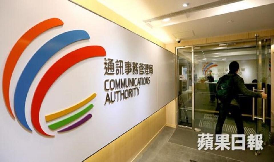 Communications Authority