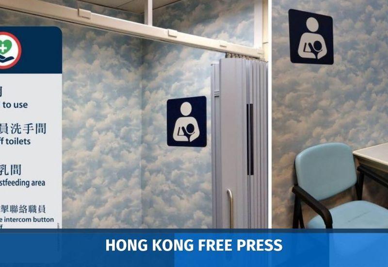 mtr breastfeeding room