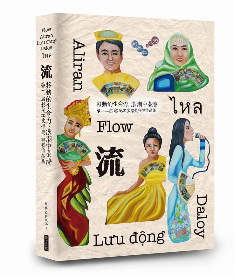 taiwan literature award