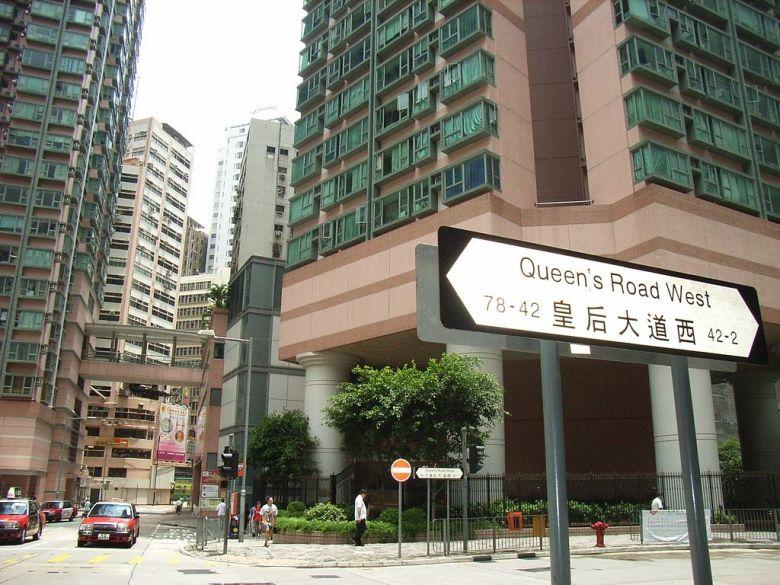 queen's road west