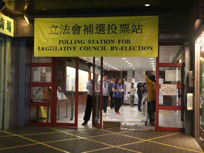 Legislative Council by-election polling station