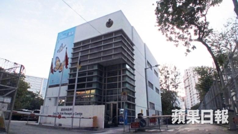 Lai Chi Kok Reception Centre