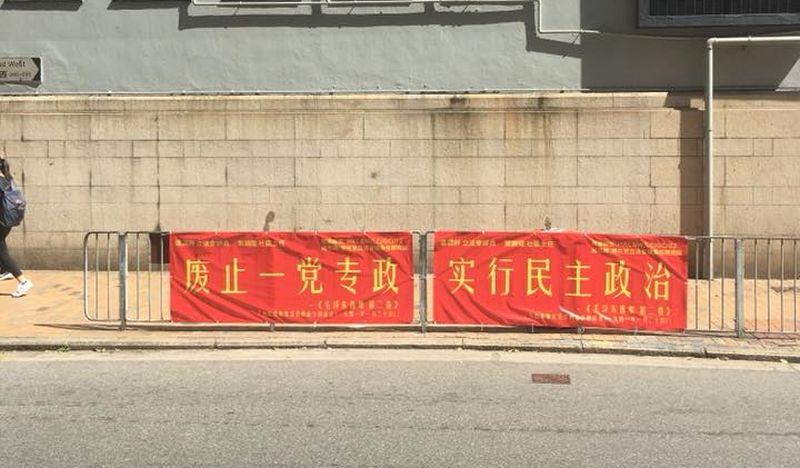 Mao banners