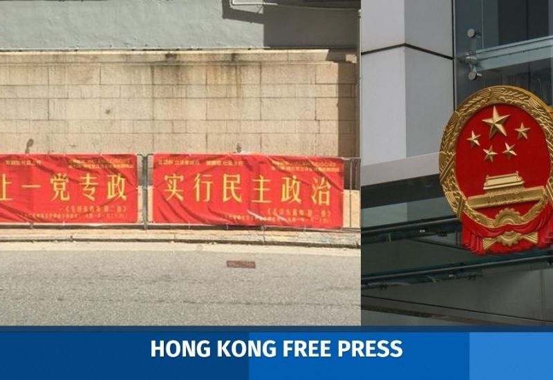 china liaison office emblem Mao banner