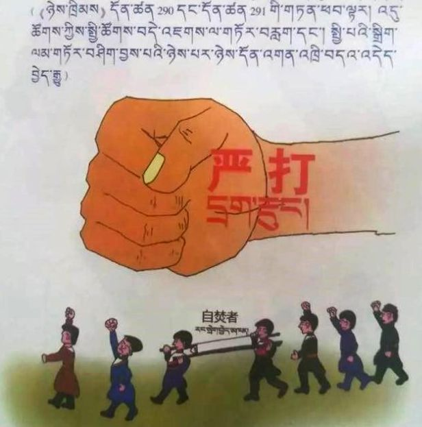 Tibet Malho China textbook