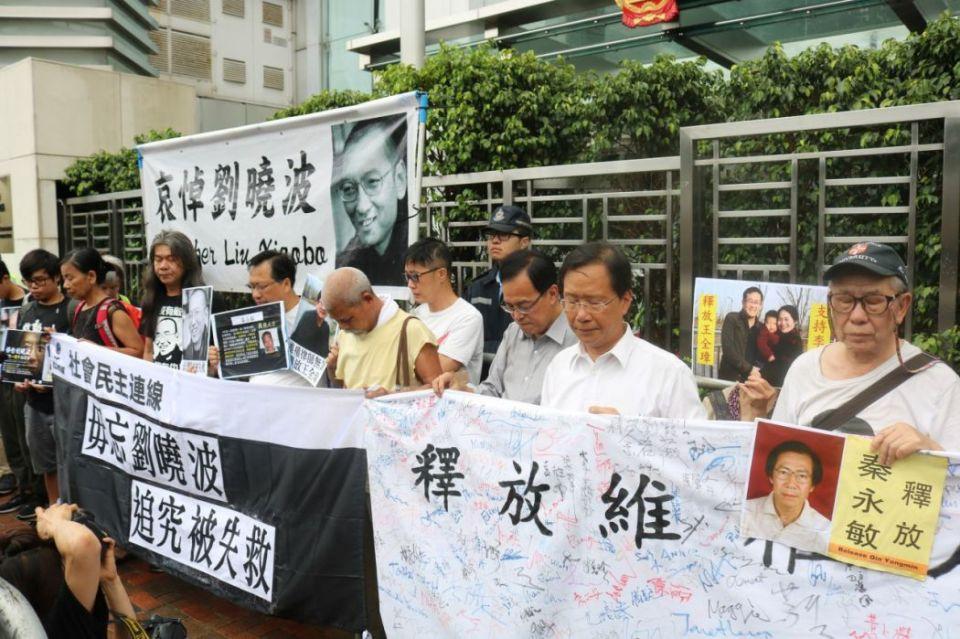 Liu Xiaobo Liaison Office