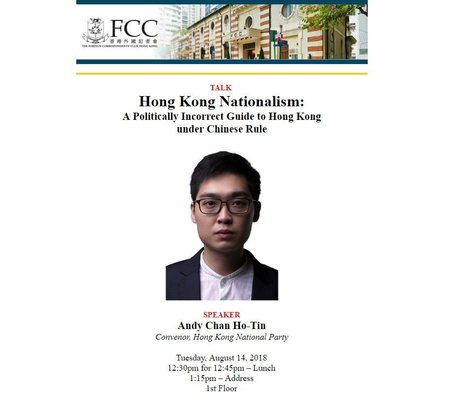 FCC Andy Chan