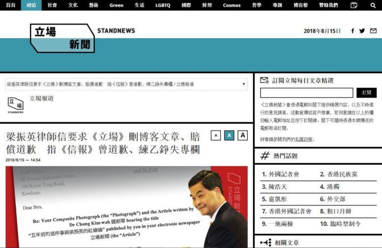 Stand News Leung Chun-ying