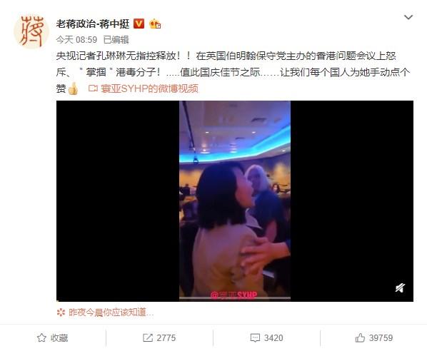 CCTV Kong Linlin Weibo
