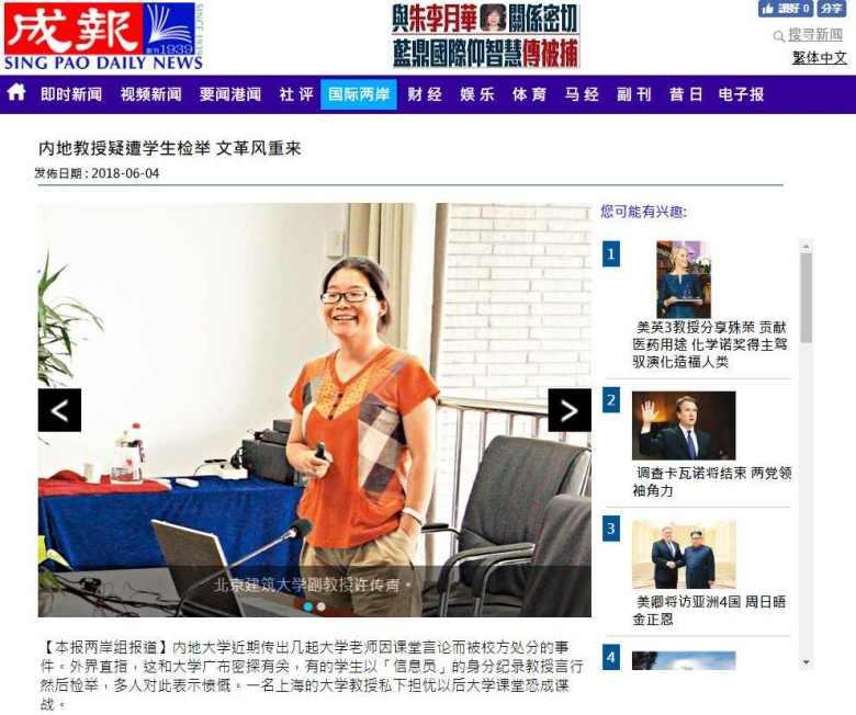 china teachers