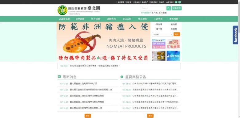 Taipei customs