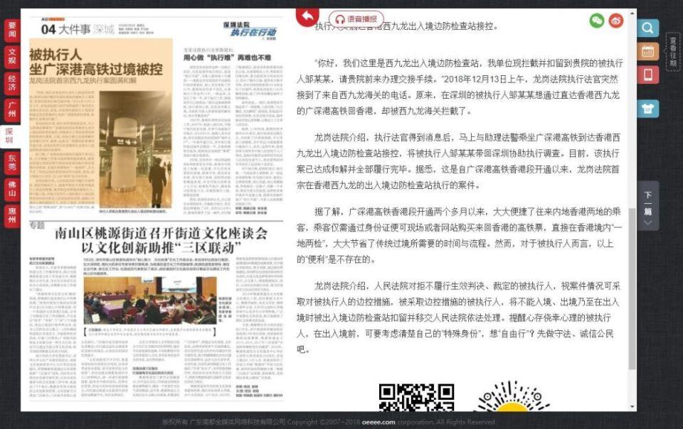 Southern Metropolis Daily mainland port area West Kowloon terminus Guangzhou-Shenzhen-Hong Kong Express Rail Link