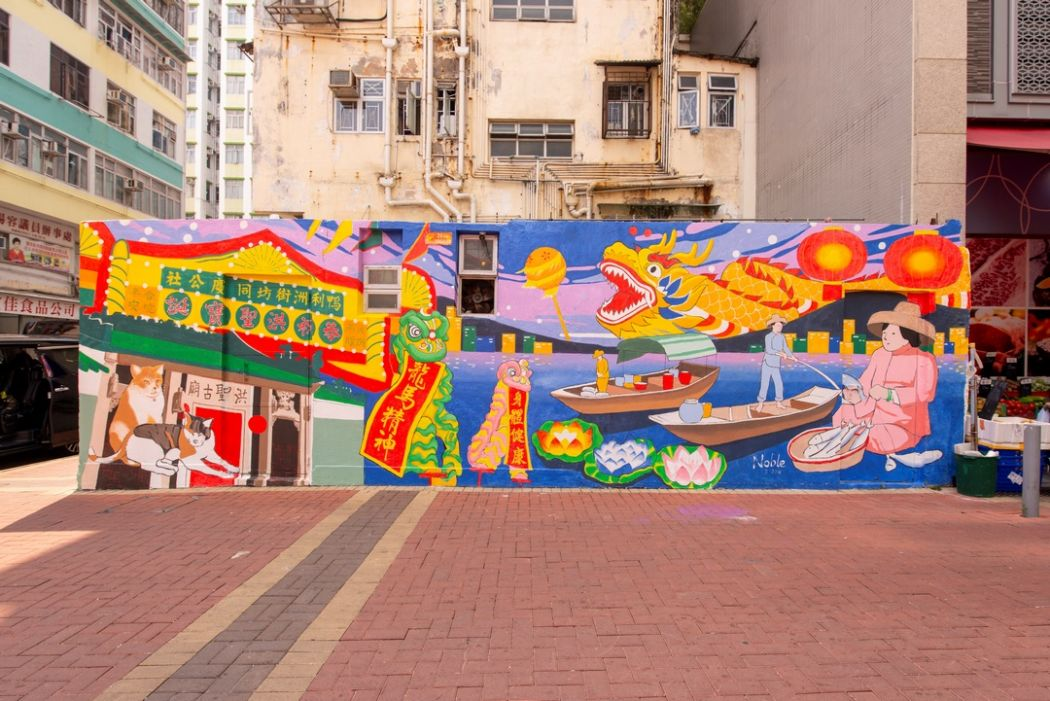 Hung Shing Street Outer Wall