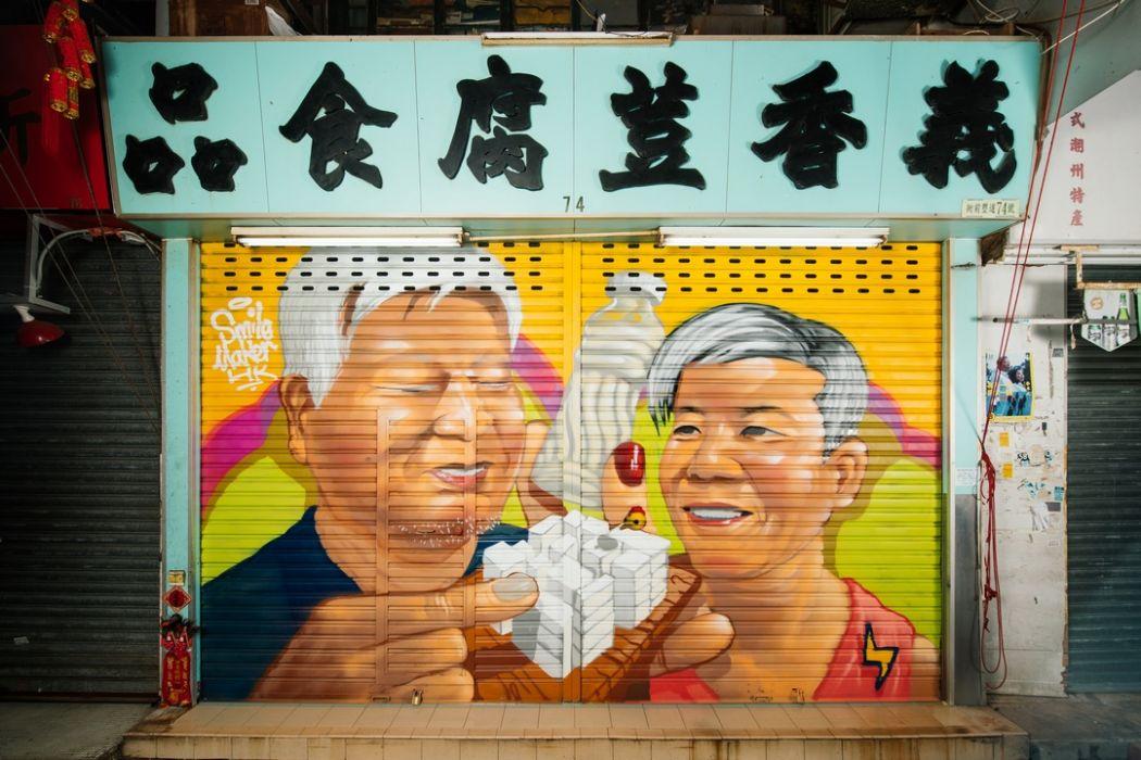 Yee Heung - Tofu Shop