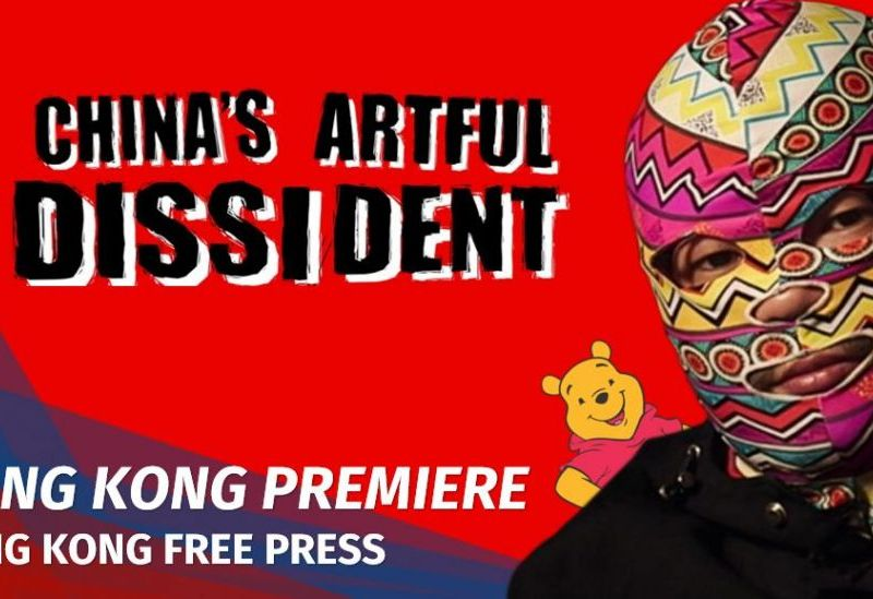 hong kong badiucao movie film chinas artful dissident