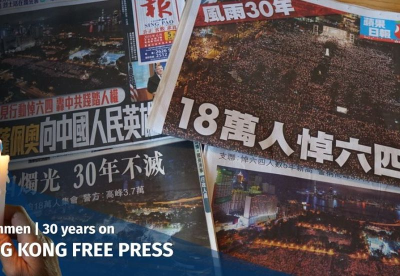 tiananmen newspapers