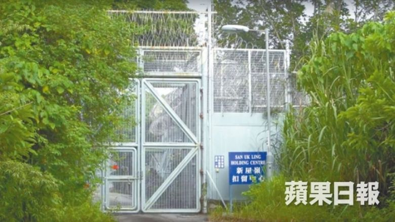San Uk Ling Holding Centre.