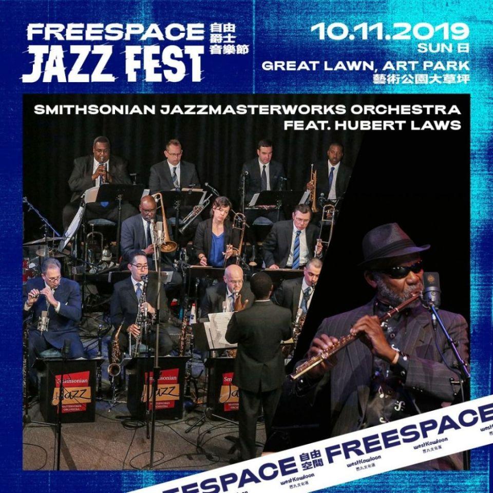 freespace west kowloon jazz festival