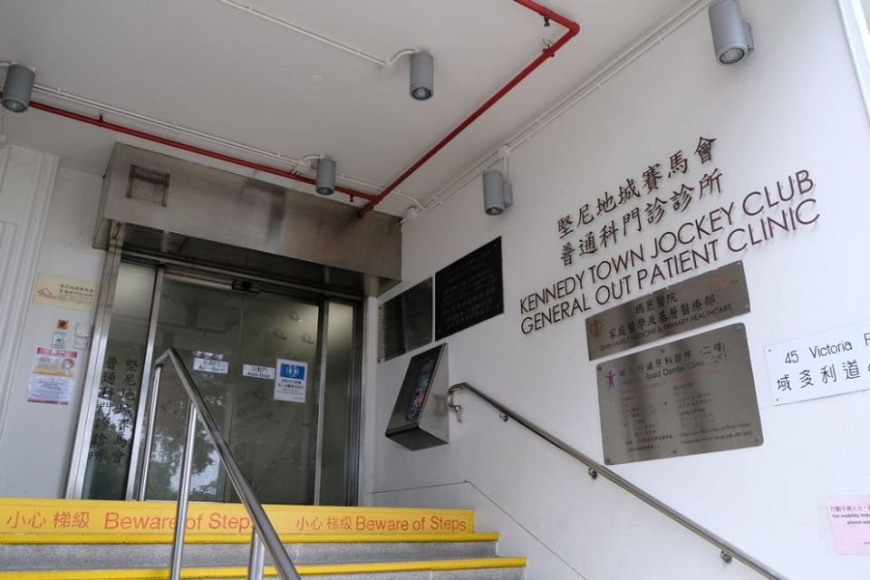 Kennedy Town Jockey Club General Out-Patient Clinic