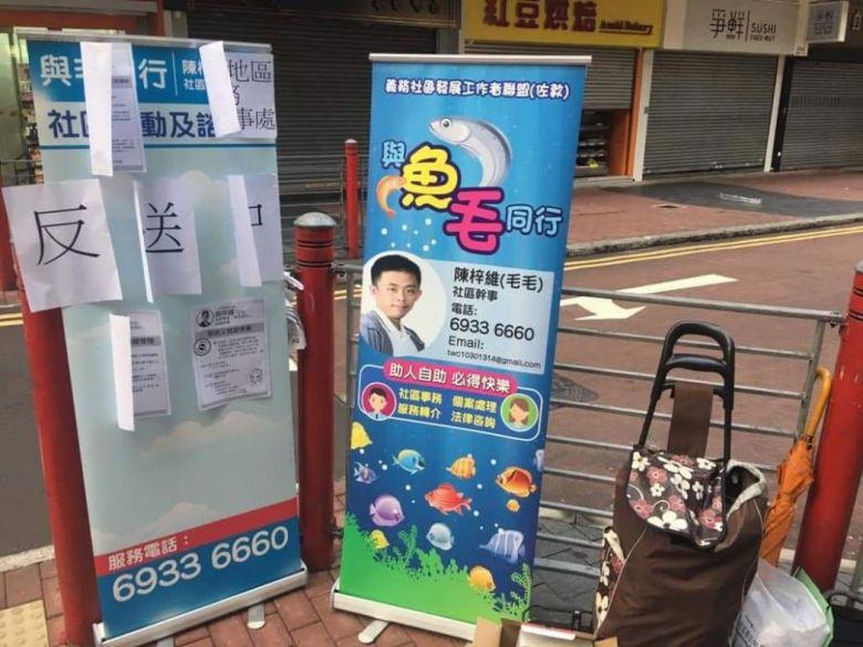 Chan Tsz-wai roll-up banner