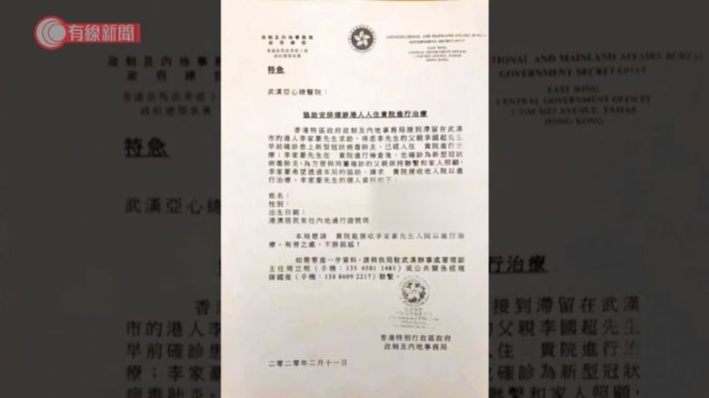letter to Wuhan hospital